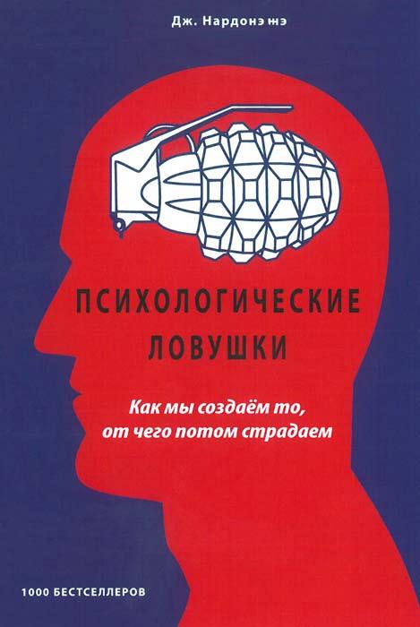 Libro Giorgio Nardone
